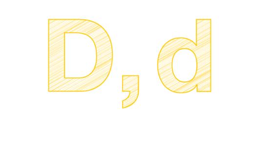 D,dから始まる英単語・英熟語・言い回し一覧