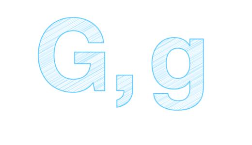 G,gから始まる英単語・英熟語・言い回し一覧